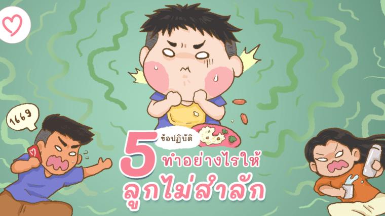 5ข้อปฏิบัติ ทำอย่างไรให้ลูกไม่สำลัก