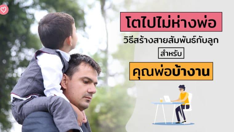 โตไปไม่ห่างพ่อ วิธีสร้างสายสัมพันธ์กับลูก สำหรับคุณพ่อบ้างาน
