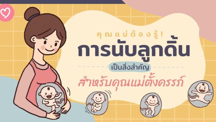 คุณแม่ต้องรู้! การนับลูกดิ้นเป็นสิ่งสำคัญสำหรับคุณแม่ตั้งครรภ์