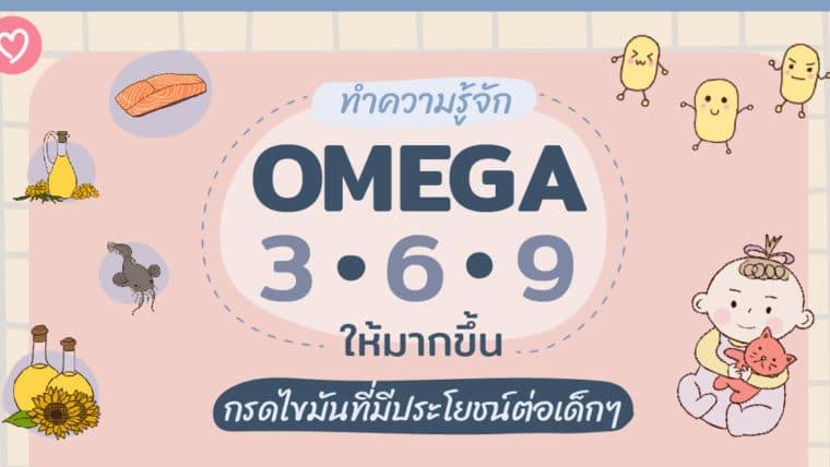 ทำความรู้จัก Omega 3 6 9 ให้มากขึ้น กรดไขมันที่มีประโยชน์ต่อเด็กๆ