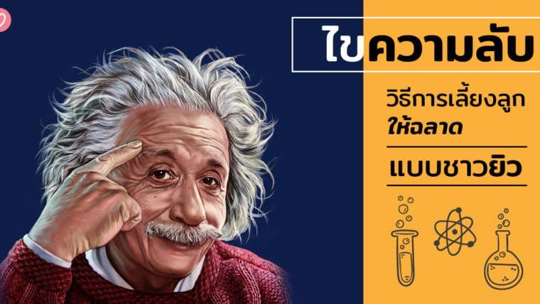 ไขความลับ วิธีการเลี้ยงลูกให้ฉลาดแบบชาวยิว