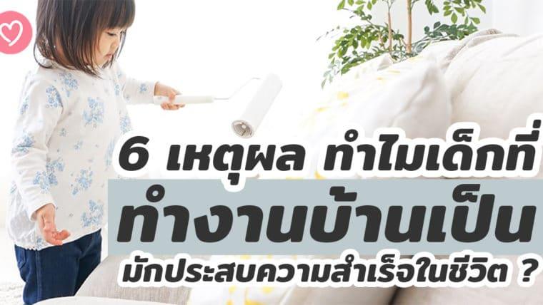 6 เหตุผล ทำไมเด็กที่ทำงานบ้านเป็น มักประสบความสำเร็จในชีวิต ?