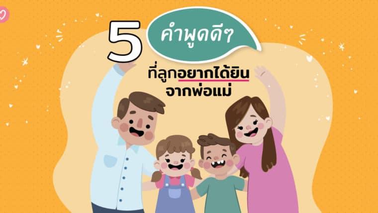 5 คำพูดดีๆ ที่ลูกอยากได้ยินจากพ่อแม่