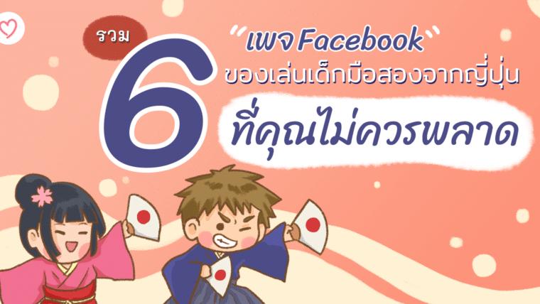 รวม 6 เพจ Facebookของเล่นเด็กมือสองจากญี่ปุ่น ที่คุณไม่ควรพลาด