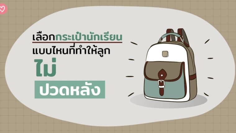 เลือกกระเป๋านักเรียนแบบไหนที่ทำให้ลูกไม่ปวดหลัง