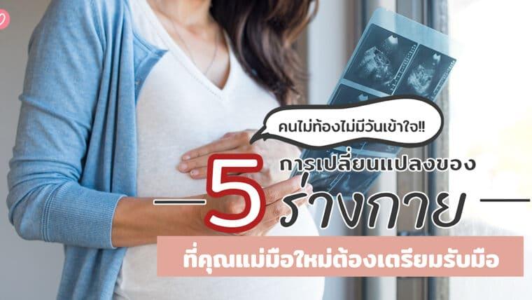 คนไม่ท้องไม่มีวันเข้าใจ!! 5 การเปลี่ยนแปลงของร่างกายที่คุณแม่มือใหม่ต้องเตรียมรับมือ