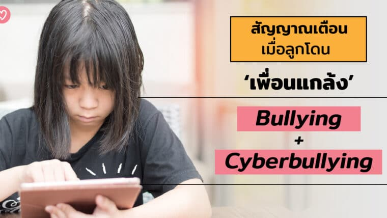 สัญญาณเตือนเมื่อลูกโดนเพื่อนแกล้ง ทั้ง Bullying และ Cyberbullying