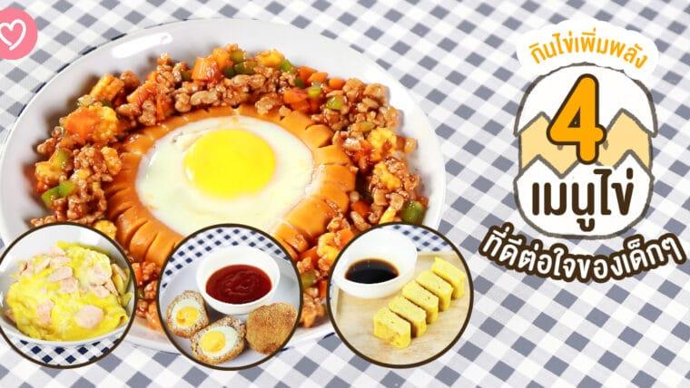กินไข่เพิ่มพลัง 4 เมนูไข่ที่ดีต่อใจของเด็กๆ