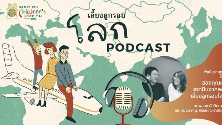 """รวม Podcast น่าฟังจาก """"เลี้ยงลูกรอบโลก"""" โดยโรงพยาบาลเด็กสมิติเวช"""
