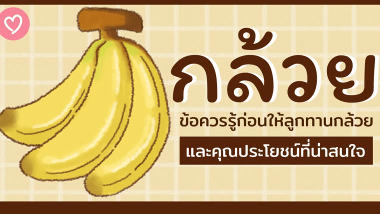 กล้วย ข้อควรรู้ก่อนให้ลูกทานกล้วย และคุณประโยชน์ที่น่าสนใจ