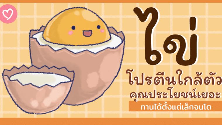 ไข่ โปรตีนใกล้ตัว คุณประโยชน์เยอะ ทานได้ตั้งแต่เล็กจนโต