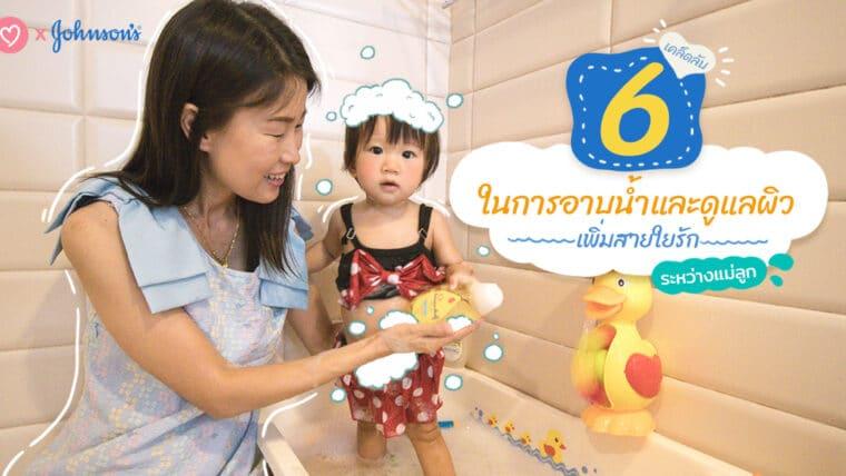 6 เคล็ดลับในการอาบน้ำและดูแลผิวเพิ่มสายใยรักระหว่างแม่ลูก