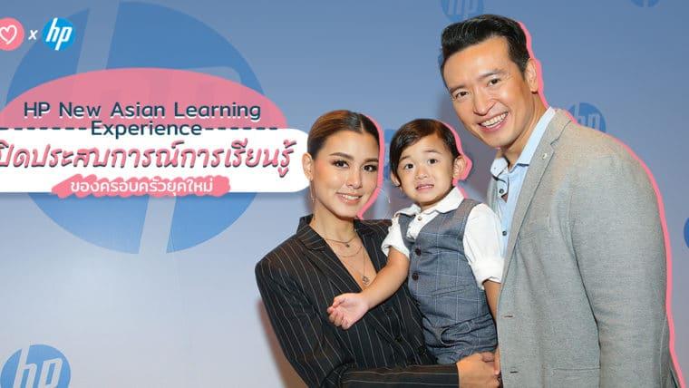 HP New Asian Learning Experience เปิดประสบการณ์การเรียนรู้ของครอบครัวยุคใหม่