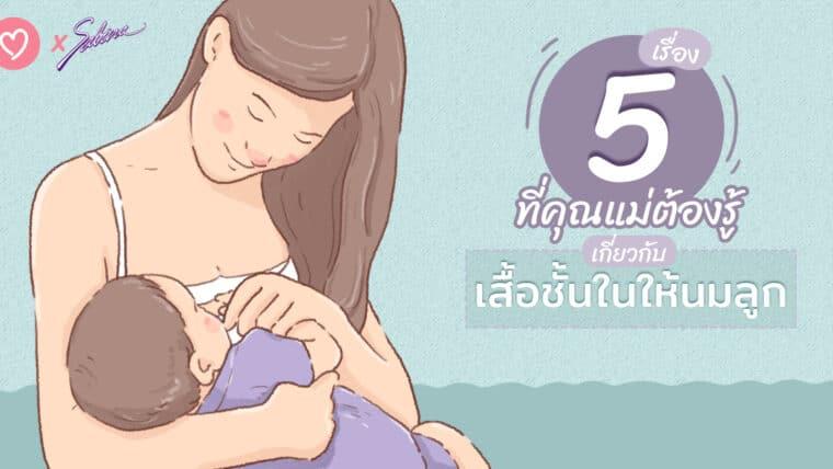 5 เรื่องที่คุณแม่ต้องรู้เกี่ยวกับเสื้อชั้นในให้นมลูก