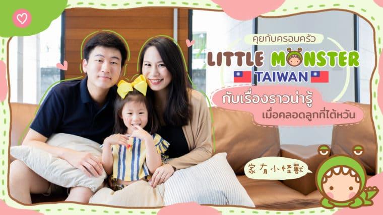 คุยกับครอบครัว 'Little Monster' Taiwan กับเรื่องราวน่ารู้เมื่อคลอดลูกที่ไต้หวัน