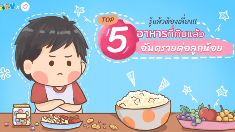 รู้แล้วต้องเลี่ยง!! TOP 5 อาหารที่กินแล้วเสี่ยงต่อชีวิตและอันตรายต่อลูกน้อย