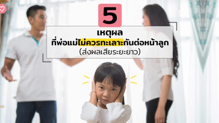 5 เหตุผลที่พ่อแม่ไม่ควรทะเลาะกันต่อหน้าลูก (ส่งผลเสียระยะยาว)
