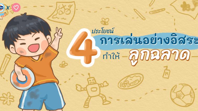 4 ประโยชน์การเล่นอย่างอิสระทำให้ลูกฉลาด