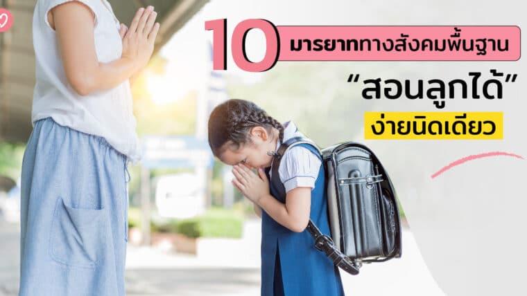 10 มารยาททางสังคมพื้นฐาน สอนลูกได้ง่ายนิดเดียว