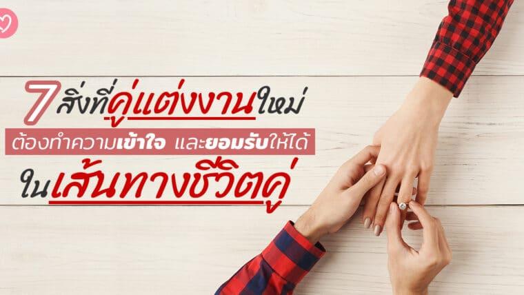 7 สิ่งที่คู่แต่งงานใหม่ต้องทำความเข้าใจ และยอมรับให้ได้ในเส้นทางชีวิตคู่