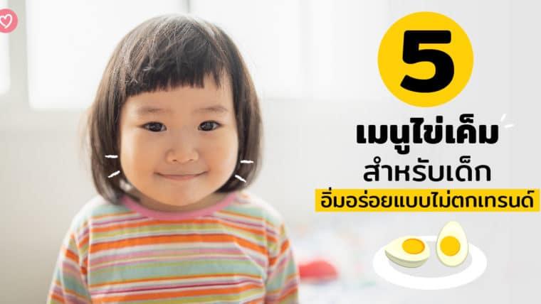5 เมนูไข่เค็มสำหรับเด็ก อิ่มอร่อยแบบไม่ตกเทรนด์