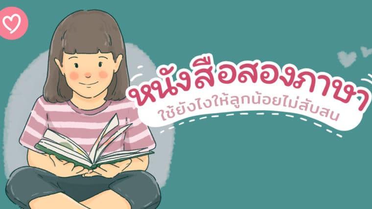 หนังสือสองภาษา ใช้ยังไงให้ลูกน้อยไม่สับสน