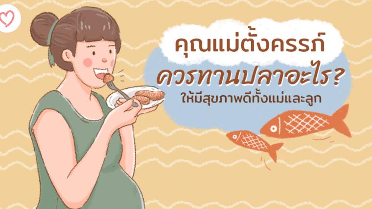 ทานเนื้อปลาอะไรดีนะ ? คุณแม่ตั้งครรภ์ควรทานปลาอะไรให้มีสุขภาพดีทั้งแม่และลูก