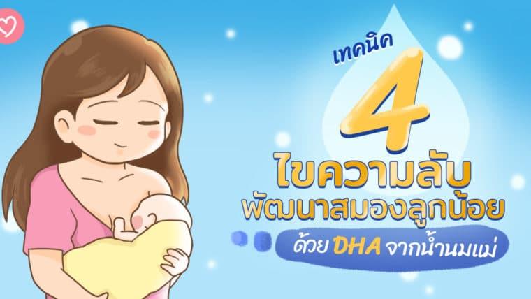 4 เทคนิคไขความลับพัฒนาสมองลูกน้อยด้วย DHA จากน้ำนมแม่