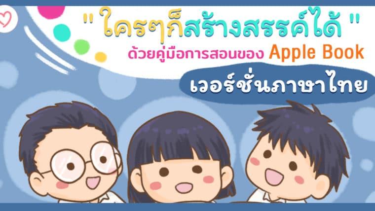 """"""" ใครๆก็สร้างสรรค์ได้ """" ด้วยคู่มือการสอนของ Apple Book เวอร์ชั่นภาษาไทย"""