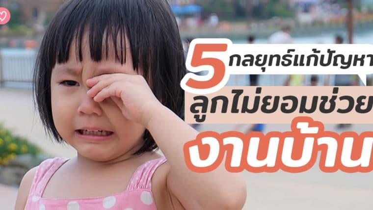 5 กลยุทธ์แก้ปัญหาลูกไม่ยอมช่วยงานบ้าน