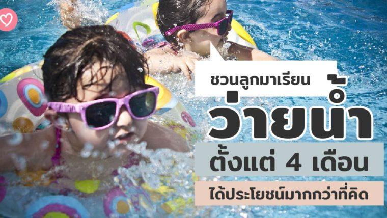 ชวนลูกมาเรียนว่ายน้ำตั้งแต่ 4 เดือน ได้ประโยชน์มากกว่าที่คิด