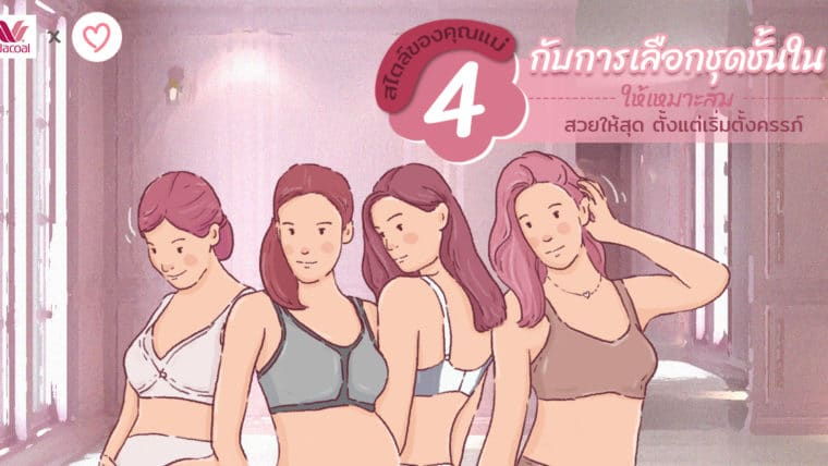 4 สไตล์ของคุณแม่ กับการเลือกชุดชั้นในให้เหมาะสม สวยให้สุด ตั้งแต่เริ่มตั้งครรภ์จนถึงหลังคลอด