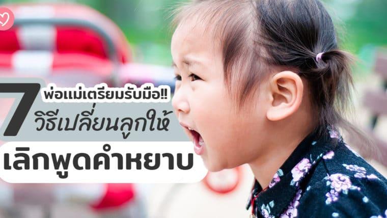 พ่อเเม่เตรียมรับมือ!! 7 วิธีเปลี่ยนลูกให้เลิกพูดคำหยาบ