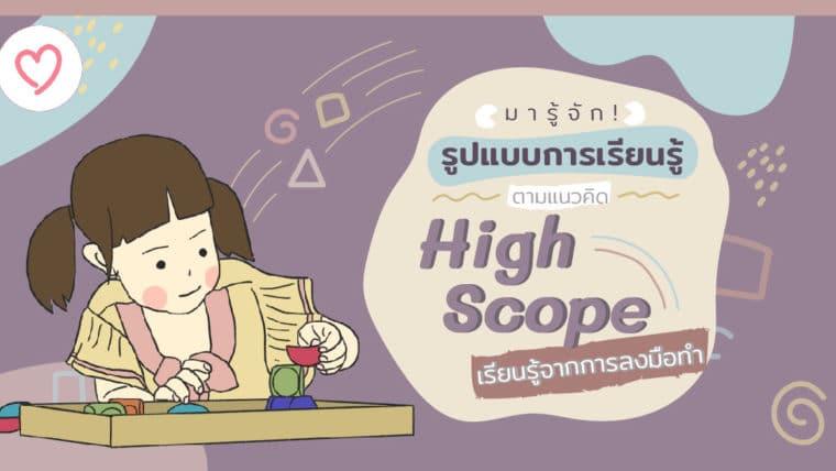 มารู้จัก! รูปแบบการเรียนรู้ตามแนวคิด HighScope เรียนรู้จากการลงมือทำ
