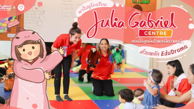 พาไปดูโรงเรียนจูเลียเกเบรียล เซ็นเตอร์ สอนให้ลูกมั่นใจและมีความกล้าด้วยหลัก EduDrama