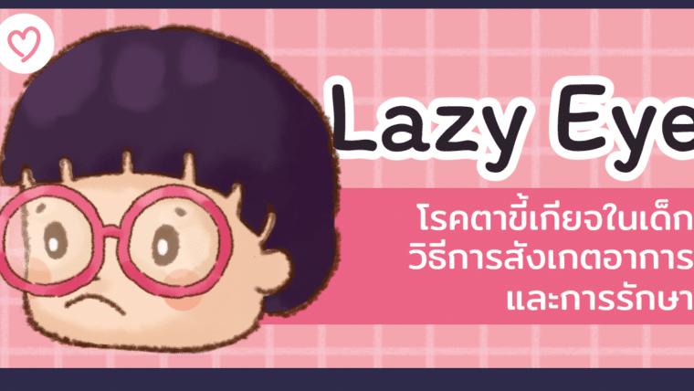 Lazy Eye โรคตาขี้เกียจในเด็ก วิธีการสังเกตอาการและการรักษา