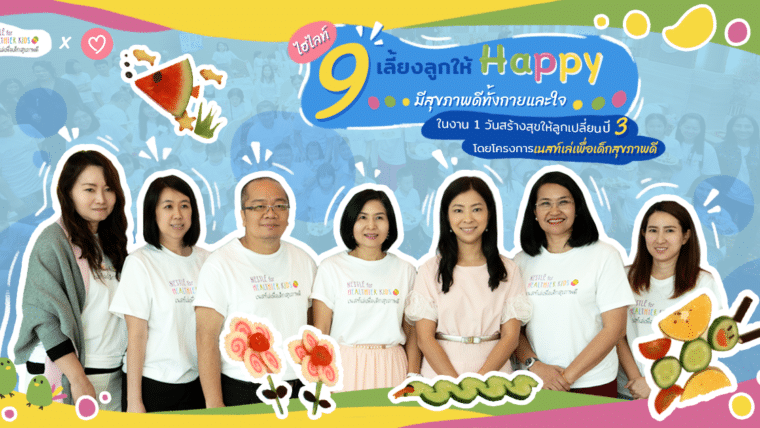 9 ไฮไลท์ เลี้ยงลูกให้ Happy มีสุขภาพดีทั้งกายและใจ ในงาน 1 วันสร้างสุขให้ลูกเปลี่ยน ปี 3