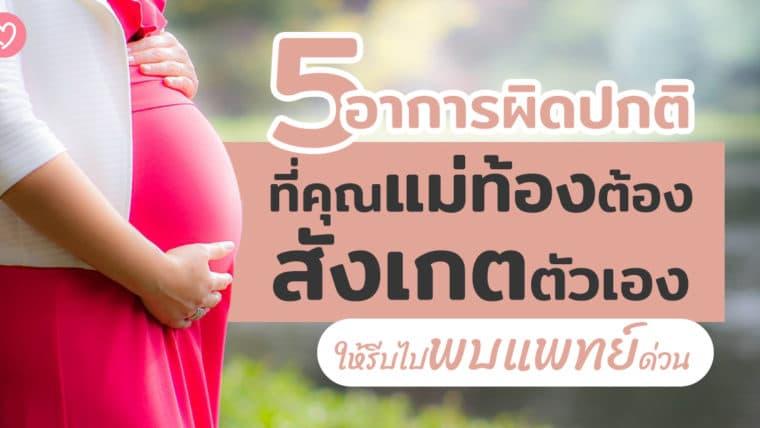 5 อาการผิดปกติที่คุณแม่ท้องต้องสังเกตตัวเอง ให้รีบไปพบแพทย์ด่วน