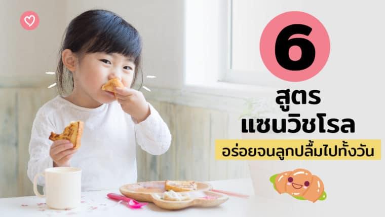 6 สูตรแซนวิชโรล อร่อยจนลูกปลื้มไปทั้งวัน