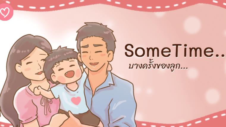 Sometime…บางครั้งของลูก