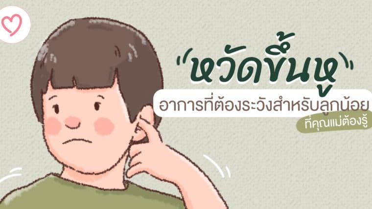 หวัดขึ้นหู อาการที่ต้องระวังสำหรับลูกน้อย ที่คุณแม่ต้องรู้