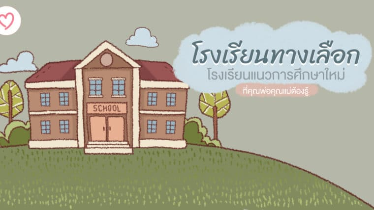 โรงเรียนทางเลือก โรงเรียนแนวการศึกษาใหม่ ที่คุณพ่อคุณแม่ต้องรู้