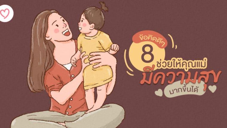 8 ข้อคิดดีๆ ช่วยให้คุณแม่มีความสุขมากขึ้นได้