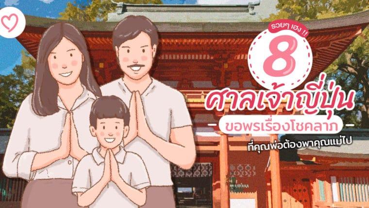 รวยๆ เฮงๆ !! 8 ศาลเจ้าญี่ปุ่น ขอพรเรื่องโชคลาภ ที่คุณพ่อต้องพาคุณแม่ไป