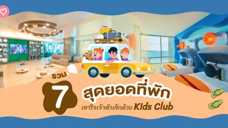 7 สุดยอดที่พัก เอาใจเจ้าตัวเล็กด้วย Kids Club และกิจกรรมสุดหลากหลาย สนุกกันยกครอบครัว