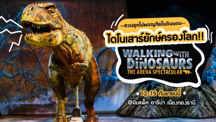 ชวนลูกไปผจญภัยในดินแดนไดโนเสาร์ยักษ์ครองโลก!! ไปกับ Walking With Dinosaurs ในวันที่ 12-15 กันยายนนี้ ที่อิมแพ็ค อารีน่า เมืองทองธานี
