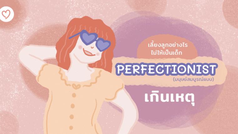 เลี้ยงลูกอย่างไรไม่ให้เป็นเด็ก Perfectionist เกินเหตุ ความกังวลที่เกิดจากตัวของตัวเอง