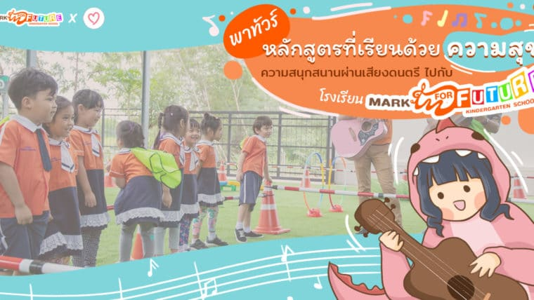 พาทัวร์หลักสูตรที่เรียนด้วยความสุข ความสนุกสนานผ่านเสียงดนตรี ไปกับโรงเรียนอนุบาล  Mark For Future