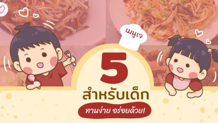5 เมนูเจ สำหรับเด็ก ทานง่าย อร่อยด้วย!