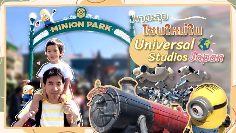 พาตะลุยโซนใหม่ใน Universal Studios Japan มีมินเนียนตัวยักษ์ด้วย !?